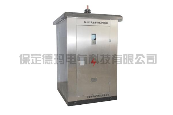 DM-BZD变压器中性点接地电阻柜