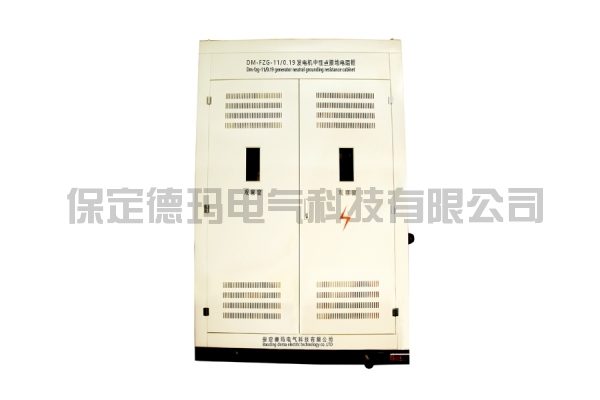 DM-FZG发电机中性点接地电阻柜
