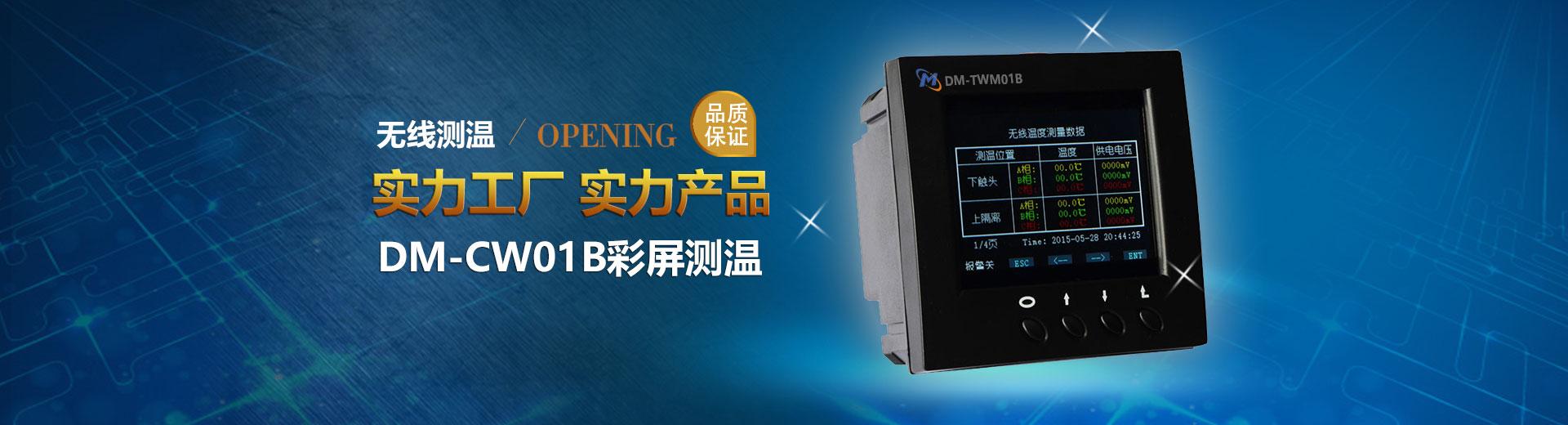 无线测温产品