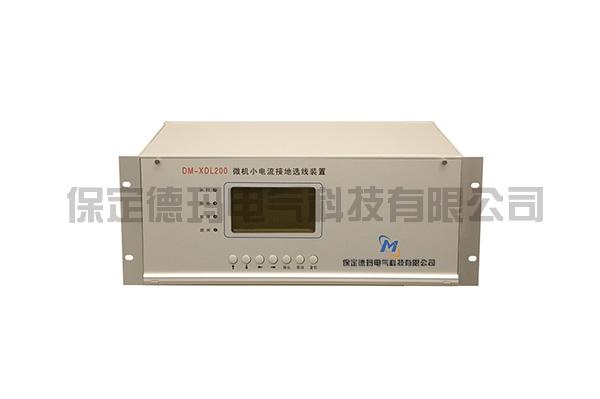 天津DM-XDL200微机小电流接地选线装置