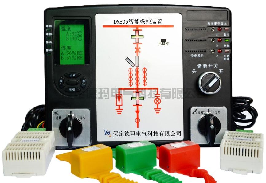 天津DM805  开关柜智能操控显示装置 (液晶带测温功能)