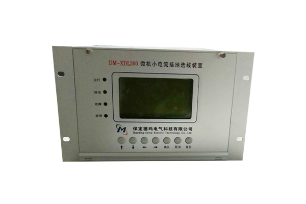 DM -XDL300 接地选线装置