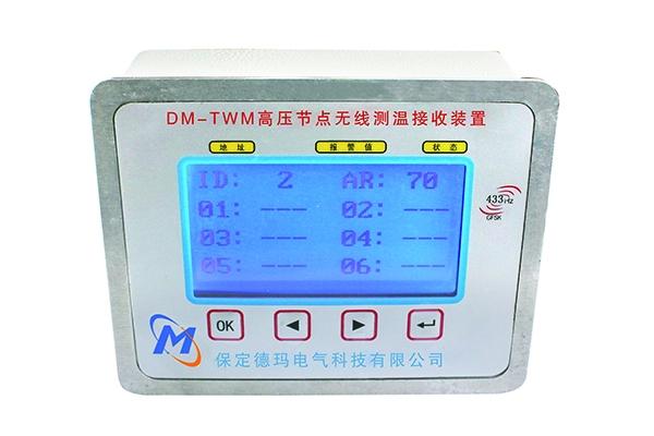 DM-TWM01无线测温实时监控系统