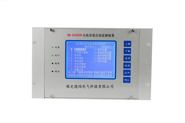 DM-DZ600B电能质量在线监测装置(三通道)