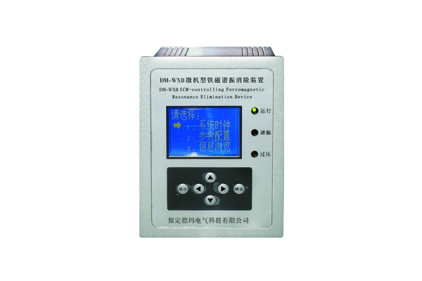 DM-WXB微机型铁磁谐振消除装置