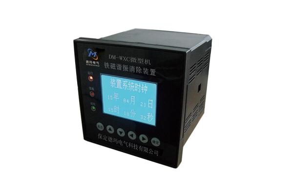 DM-WXC微机型铁磁谐振消除装置