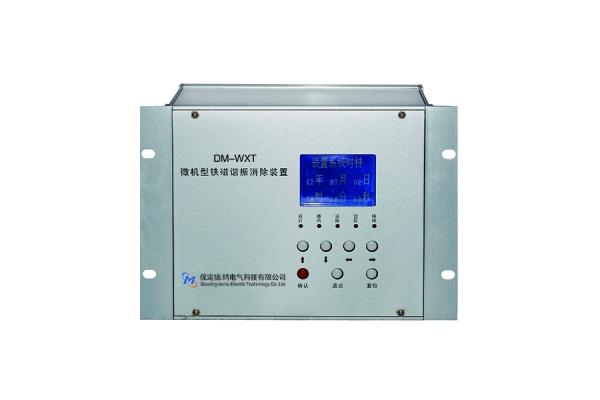 DM-WXT 微机型铁磁谐振消除装置