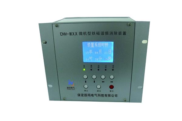 DM-WXX微机型铁磁谐振消除装置