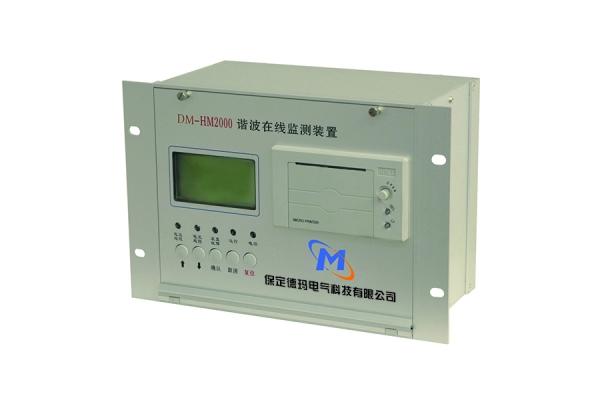 DM-HM2000谐波监测