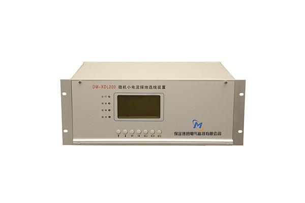 DM-XDL200微机小电流接地选线装置