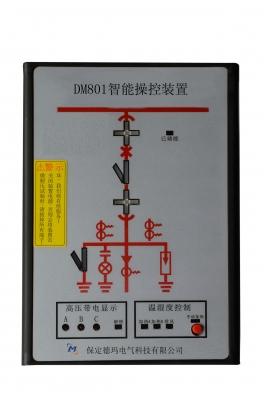 DM801 开关柜状态显示仪