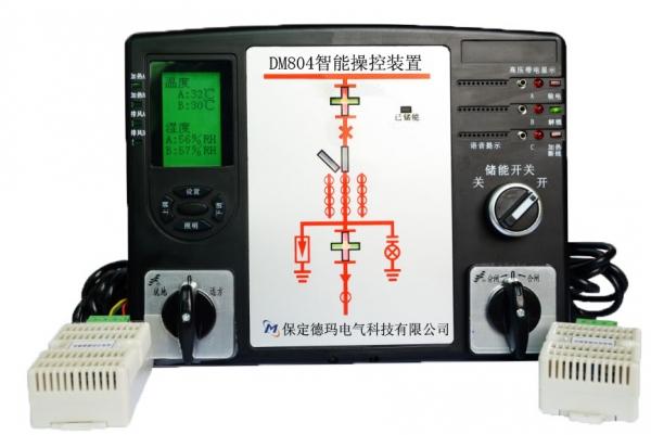 DM-804 开关柜智能操控显示装置(液晶带电表功能)